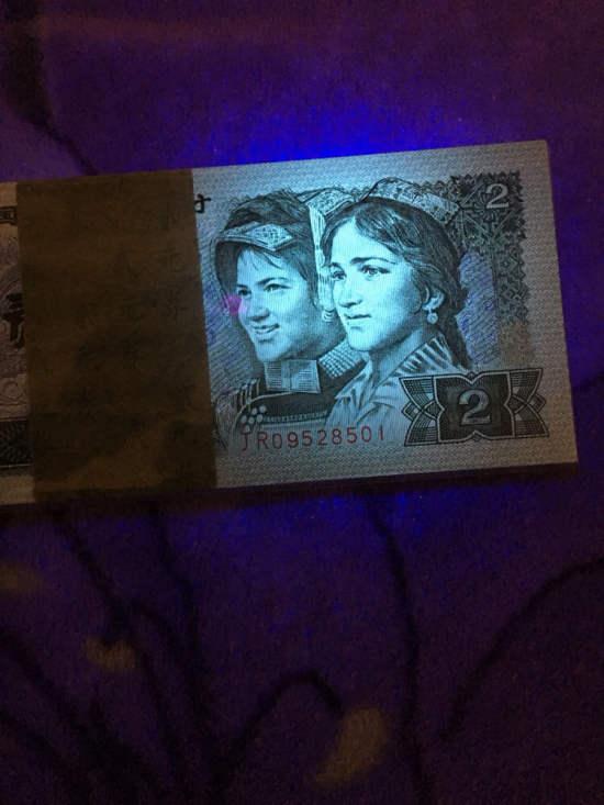 1990贰元纸币值多少钱