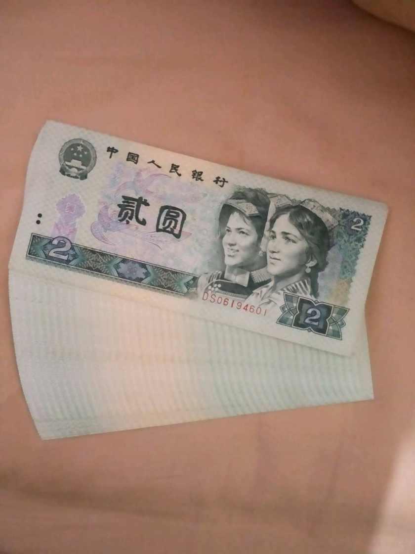 90版2元人民币单张价格      1990年2元收藏投资建议