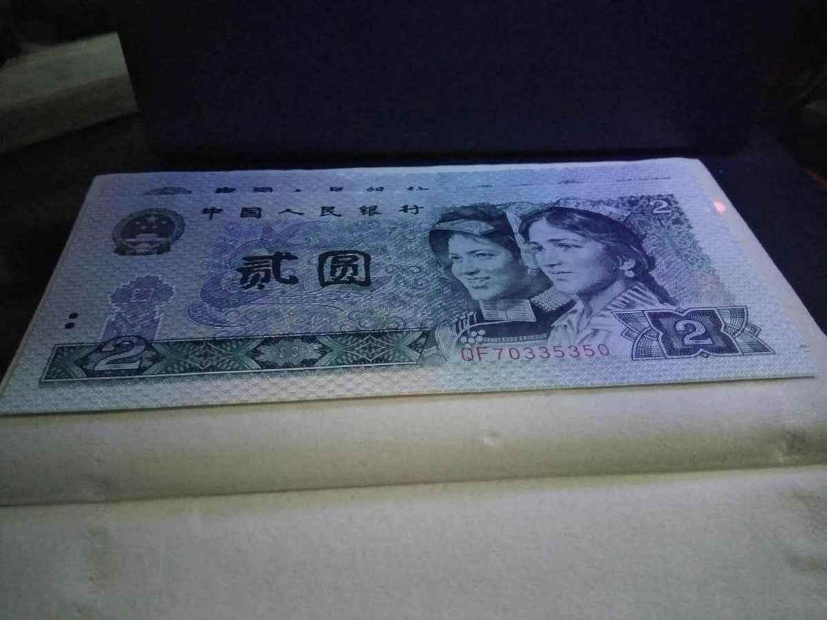 1990年2元人民币价格表  90版2元升值空间大