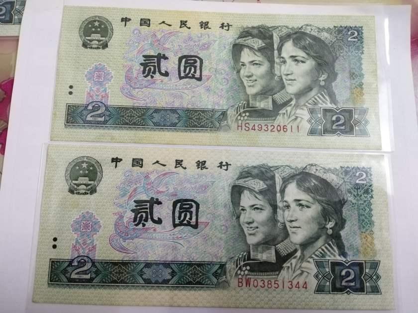 1990版2元人民币价格  90年2元纸币收藏投资建议