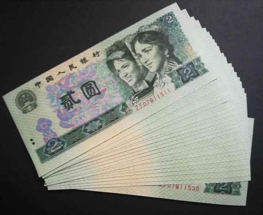 90年2元纸币价格   90版2元纸币收藏意义分析