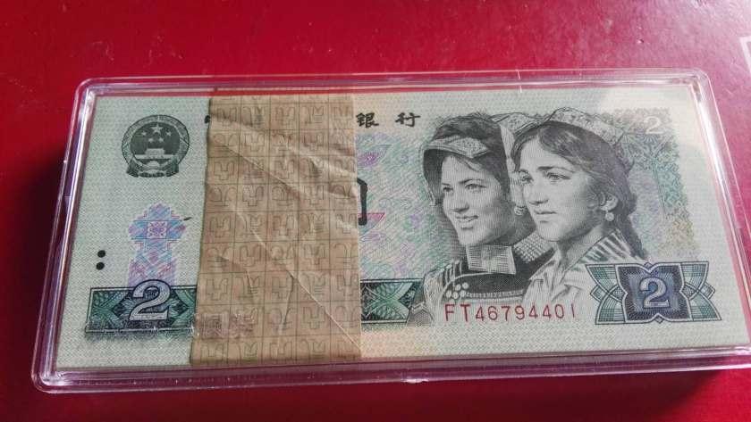 1990年2元纸币价格   90版2元市场行情分析