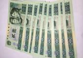 第四套人民币1990版2元收购价格与价值