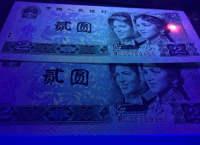 第四套人民币1990年2元价格表