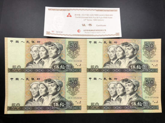 1990年50元四连体钞