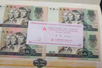 1990年50元四连体钞回收价格 9050四连体价格是多少?