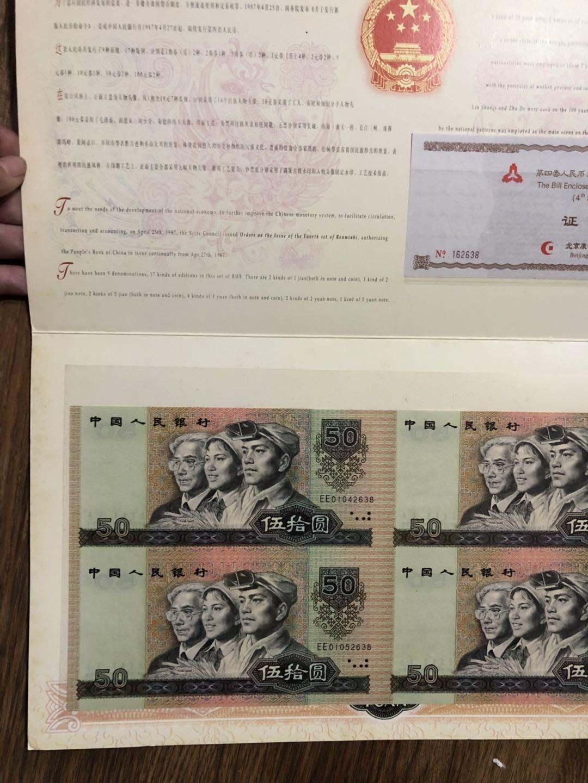 1990年50元连体钞最新价格