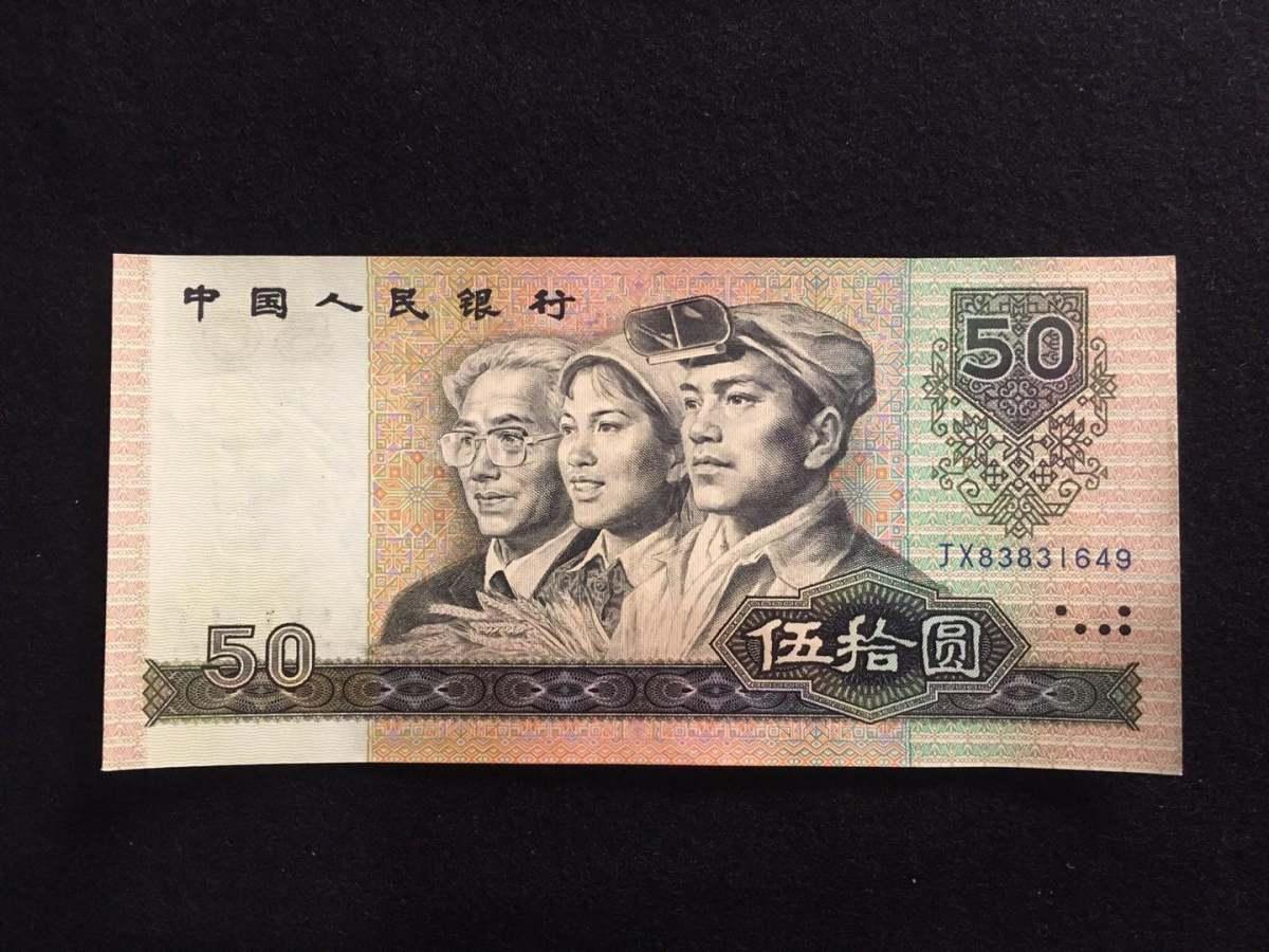 第四套人民币90版50元最新价格表