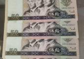 第四套90年50元人民币市场报价及鉴赏价值