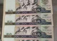 1990年50元值多少钱,1990年50元最新价格是多少钱