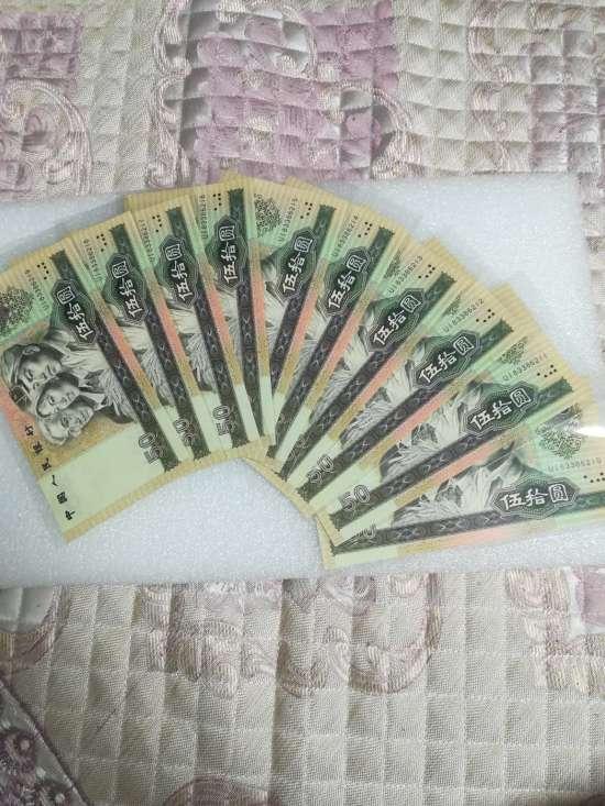 1990年50元人民币价格表
