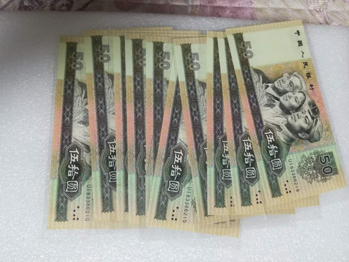 第四版90年50元人民幣的收藏價格與升值潛力