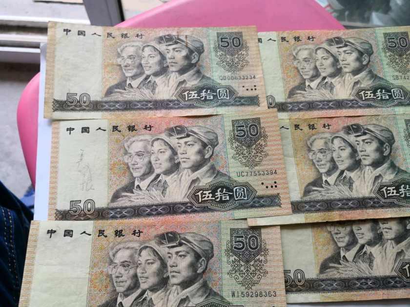 90年50元人民币价格     如何收藏到一张好的90版50元纸币