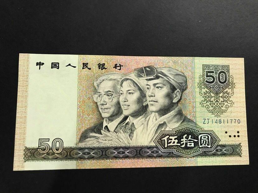 90年人民币50元价格    90年五<a href='http://www.ysfu.cn/dtj10' target='_blank'>十元纸币</a>值不值得收藏投资