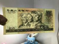 90版50元人民币有什么设计特点  1990年50元价格走势