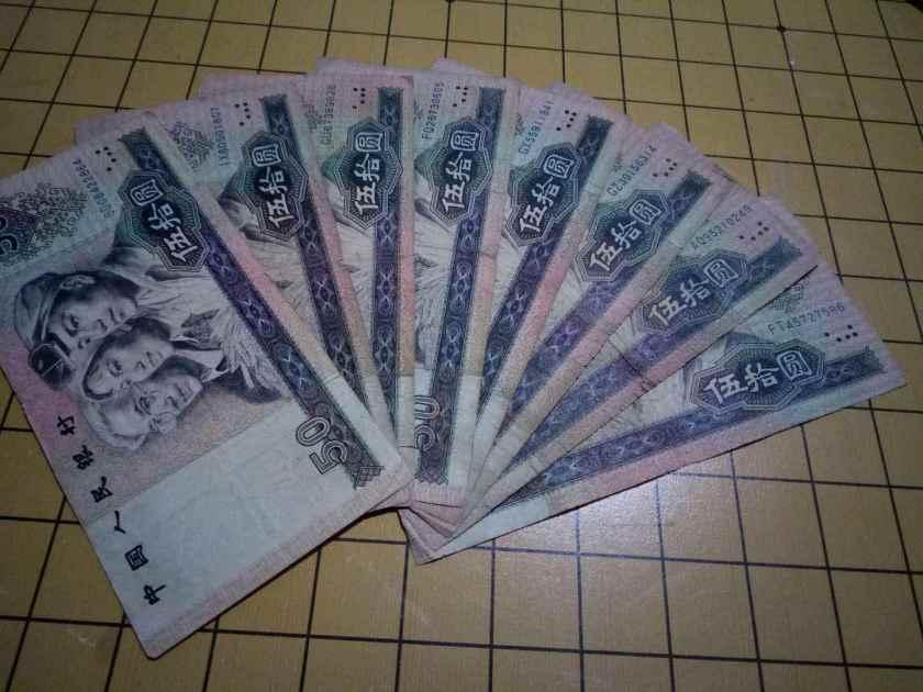 1990版50元人民币价格  90版50元纸币升值空间大