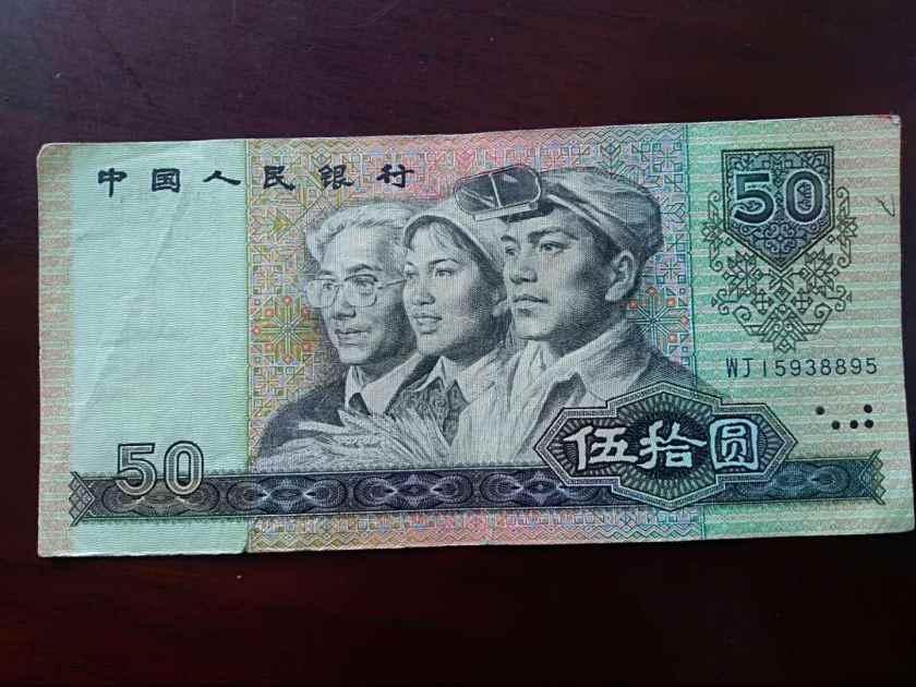 第四套人民币50元价格高不高   旧版币五十元收藏价值分析