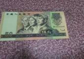 第四套人民币90年50元现在值多少钱?价格能否再上涨?