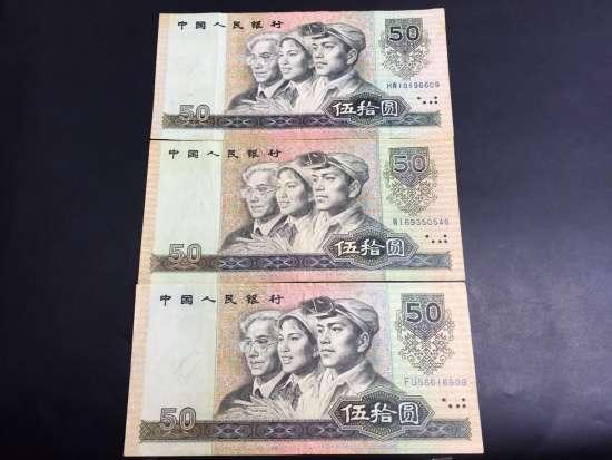 第四版币90年50元价格