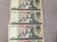 90年50元人民币值得收藏吗   1990年50元收藏价值分析