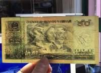 90年50元纸币收购价格 90年50元纸币升值空间