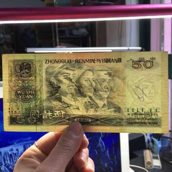 90年50元人民币