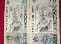 第四套人民币1990版50元最新价格及收藏投资建议