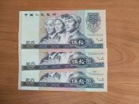 90版伍拾元价值多少钱   解析90年50元纸币市场行情