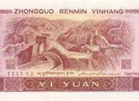 第四套1元纸币价格表