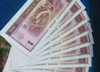 1996年1元人民币价格多少钱