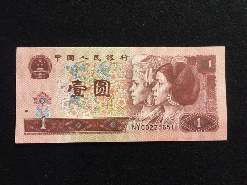 1996年壹元纸币价格    96年一元真假鉴定方法