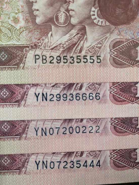 1996年1元人民币价格表