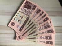 96版1元纸币设计有什么特色  第四套人民币96年1元升值空间