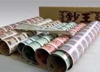 第四套人民币整版钞最新价格