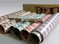 第四套人民币整版连体钞值多少钱,人民币大炮筒最新价格表
