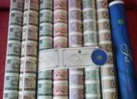 人民币整版钞拍卖记录 历年成交价格