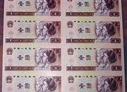 第四套人民币整版连体钞值多少钱