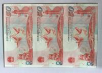 建國五十周年三連體鈔投資與收藏分析