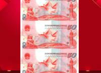 建国三连体纪念钞最新价格是多少