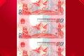 建国钞三连体值多少钱,建国钞三连体价格表