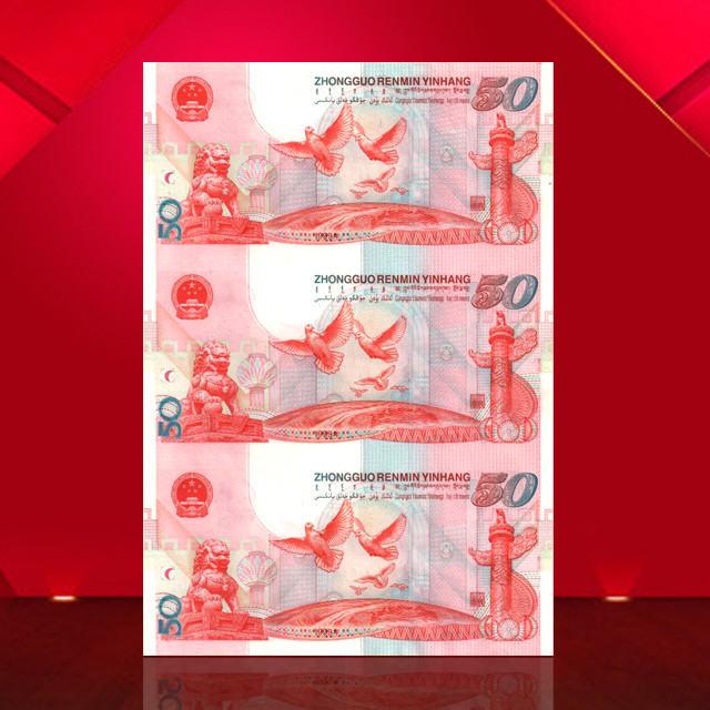 建国50周年三连体纪念钞有哪些收藏价值