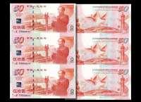 建国三连体紀念鈔回收价格