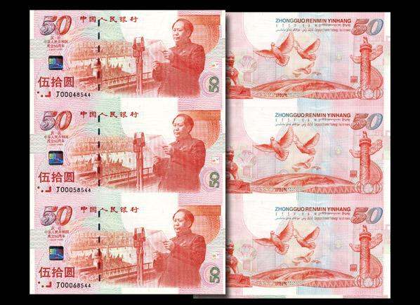 建国50周年纪念钞三连体钞最新价格