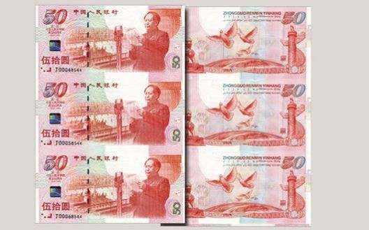 建国钞三连体最新价格