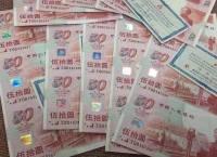 建国50周年纪念钞三连体价格及行情分析