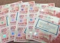 建国钞三连体收藏优势