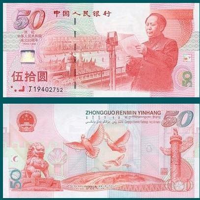 建国钞的价格  建国50周年纪念钞收藏价值分析
