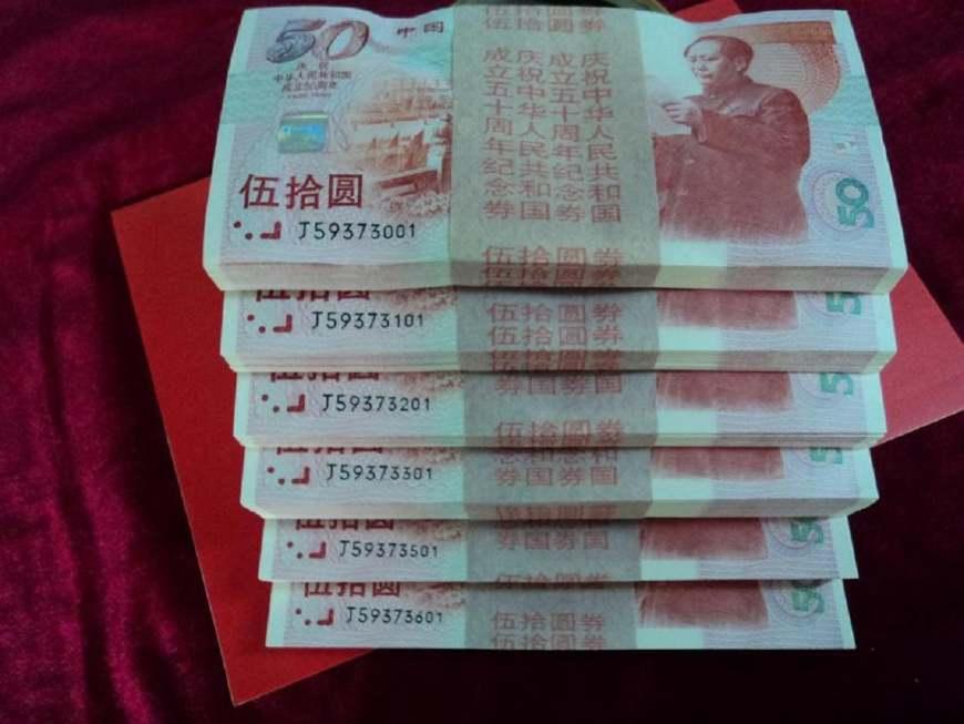 建国纪念钞值多少钱,建国纪念钞最新价格表