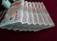 建国50周年纪念钞价格 建国50周年纪念钞回收价格