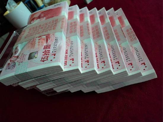 50周年建国纪念钞
